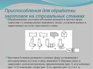Приспособления для обработки заготовок на строгальных станках Обрабатываемые