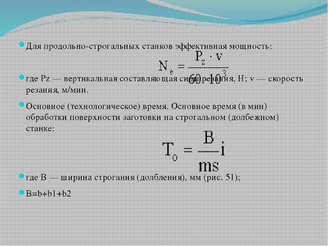 Для продольно-строгальных станков эффективная мощность: где Рz — вертикальна...