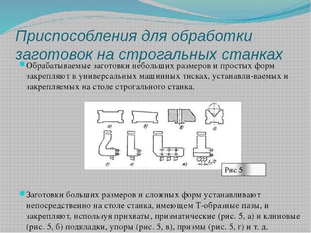 Приспособления для обработки заготовок на строгальных станках Обрабатываемые...