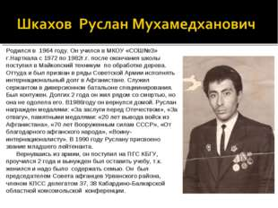 Родился в 1964 году. Он учился в МКОУ «СОШ№3» г.Нарткала с 1972 по 1982г.г. п