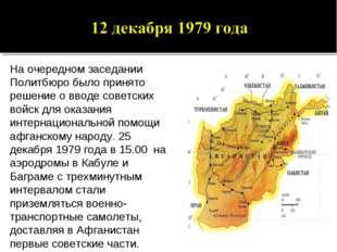 На очередном заседании Политбюро было принято решение о вводе советских войск