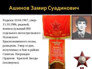 Родился 10.04.1967, умер-15.10.1986, рядовой, военнослужащий 860 отдельного м