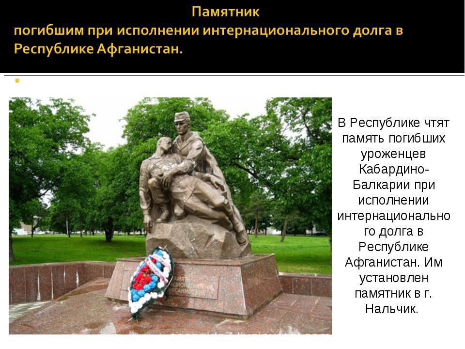 В Республике чтят память погибших уроженцев Кабардино-Балкарии при исполнении...