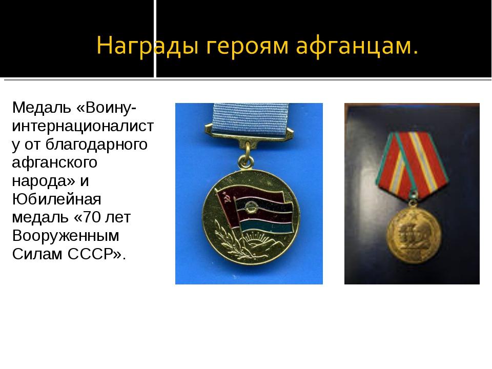 Медаль «Воину-интернационалисту от благодарного афганского народа» и Юбилейна...