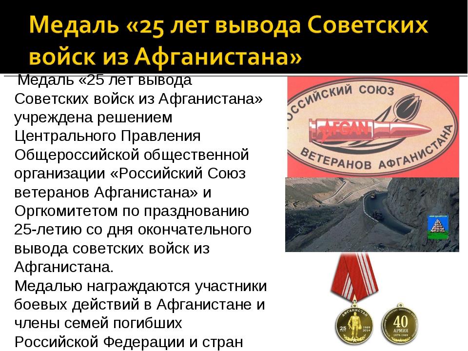 Медаль «25 лет вывода Советских войск из Афганистана» учреждена решением Цен...