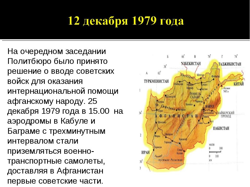 На очередном заседании Политбюро было принято решение о вводе советских войск...