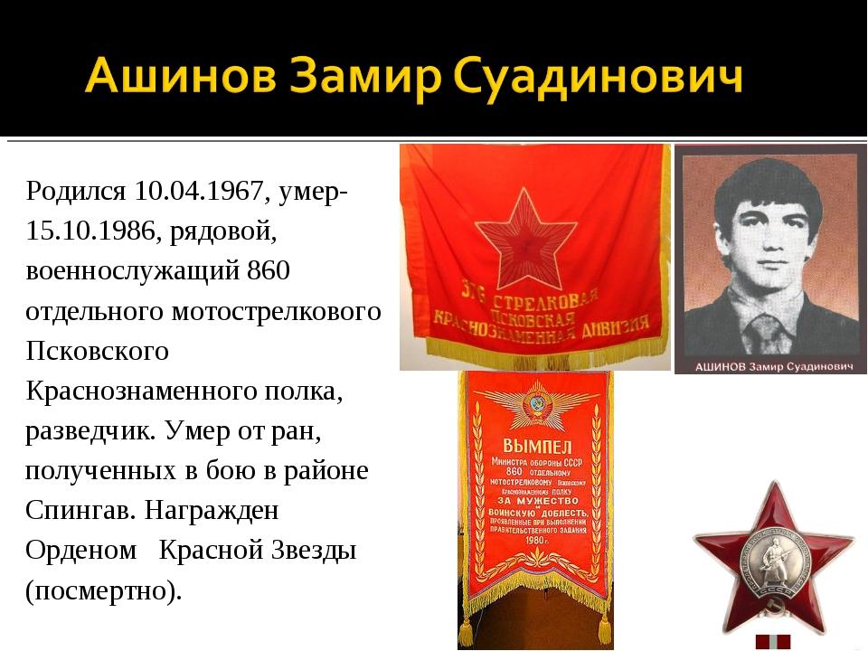 Родился 10.04.1967, умер-15.10.1986, рядовой, военнослужащий 860 отдельного м...