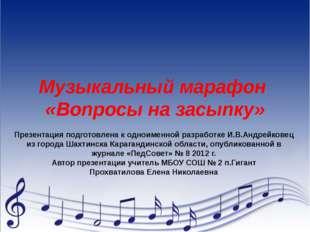 Музыкальный марафон «Вопросы на засыпку» Презентация подготовлена к одноименн