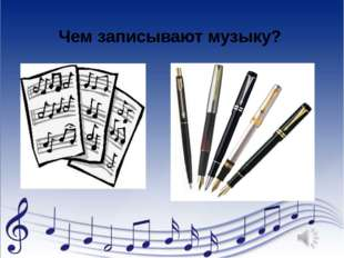 Чем записывают музыку?