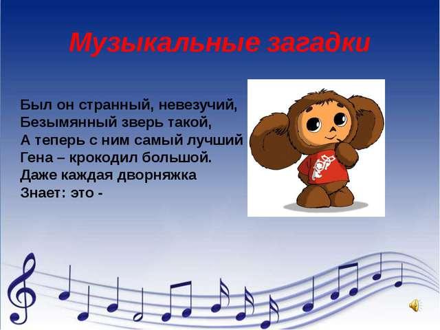Музыкальные загадки Был он странный, невезучий, Безымянный зверь такой, А теп...