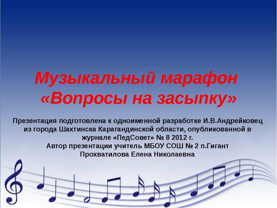 Музыкальный марафон «Вопросы на засыпку» Презентация подготовлена к одноименн...