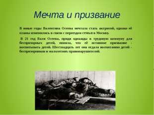 Мечта и призвание В юные годы Валентина Осеева мечтала стать актрисой, однако