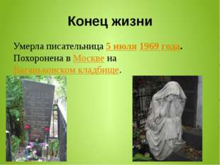 Конец жизни Умерла писательница 5 июля 1969 года. Похоронена в Москве на Вага