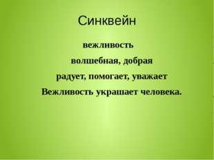 Синквейн вежливость волшебная, добрая радует, помогает, уважает Вежливость ук