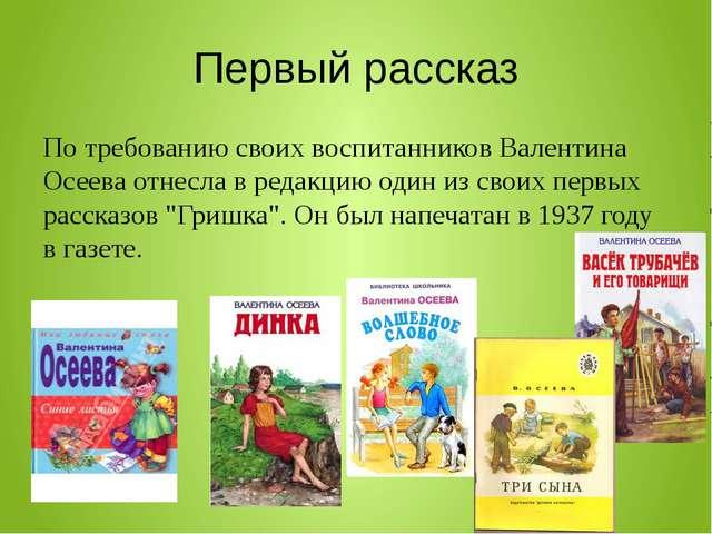 Первый рассказ По требованию своих воспитанников Валентина Осеева отнесла в р...
