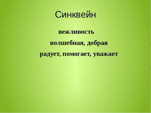 Синквейн вежливость волшебная, добрая радует, помогает, уважает