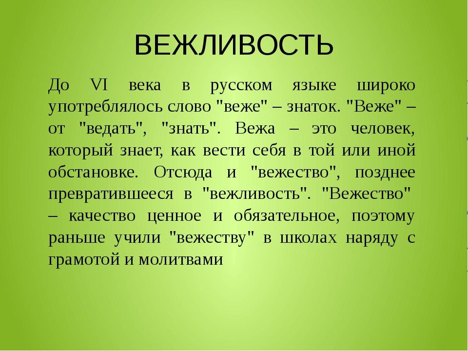 """ВЕЖЛИВОСТЬ До VI века в русском языке широко употреблялось слово """"веже"""" – зна..."""