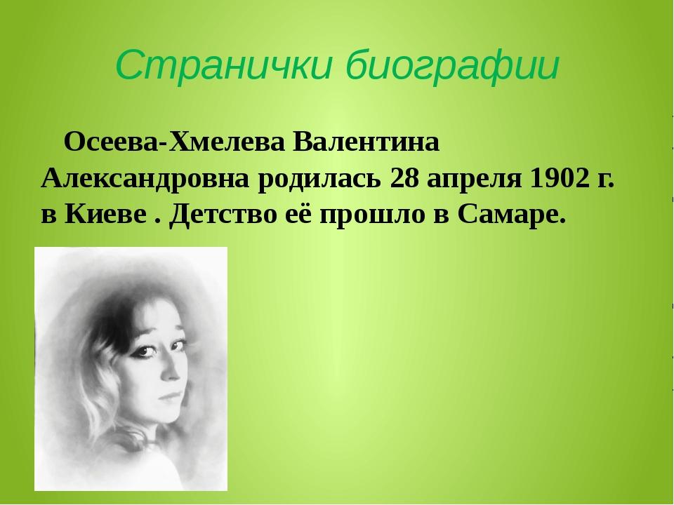 Странички биографии Осеева-Хмелева Валентина Александровна родилась 28 апреля...