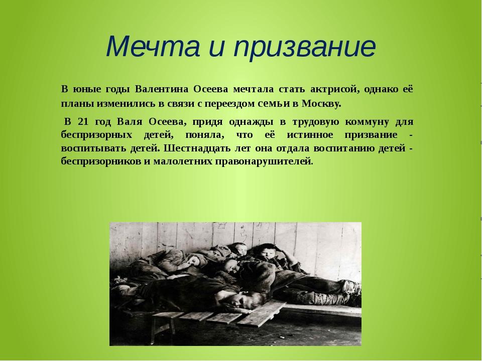 Мечта и призвание В юные годы Валентина Осеева мечтала стать актрисой, однако...