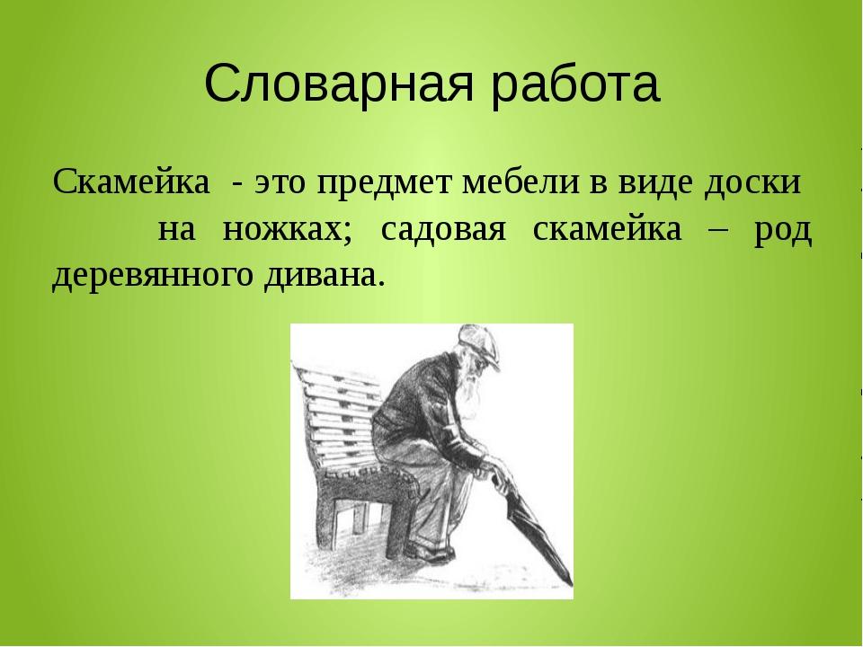 Словарная работа Скамейка - это предмет мебели в виде доски на ножках; садова...