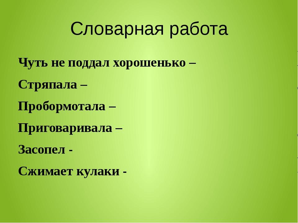 Словарная работа Чуть не поддал хорошенько – Стряпала – Пробормотала – Пригов...