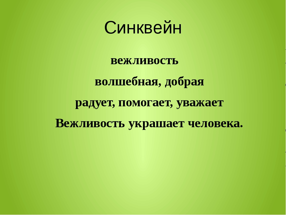 Синквейн вежливость волшебная, добрая радует, помогает, уважает Вежливость ук...