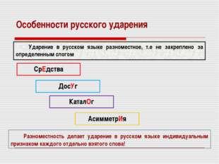 Особенности русского ударения Ударение в русском языке разноместное, т.е не з