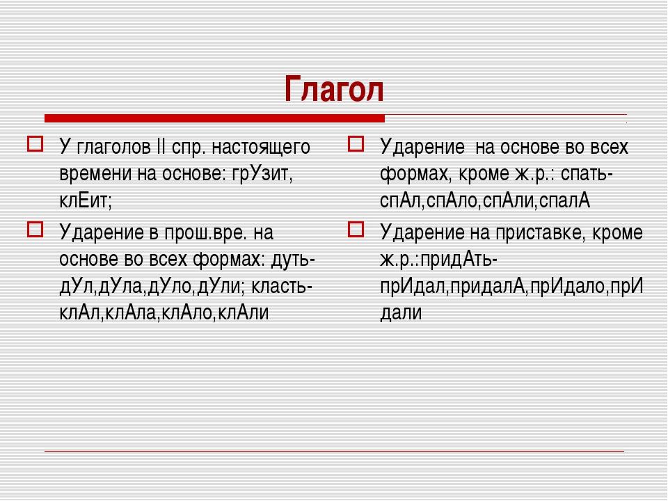 Глагол У глаголов II спр. настоящего времени на основе: грУзит, клЕит; Ударен...