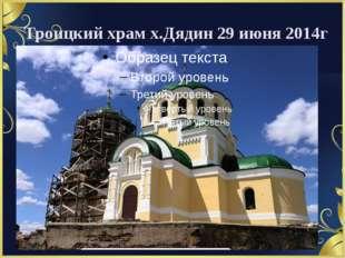 Троицкий храм х.Дядин 29 июня 2014г
