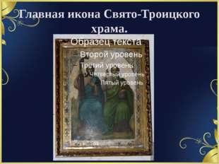 Главная икона Свято-Троицкого храма.