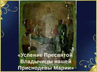 «Успение Пресвятой Владычицы нашей Приснодевы Марии»