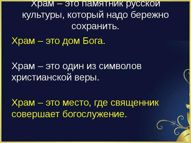 Храм – это памятник русской культуры, который надо бережно сохранить. Храм –...