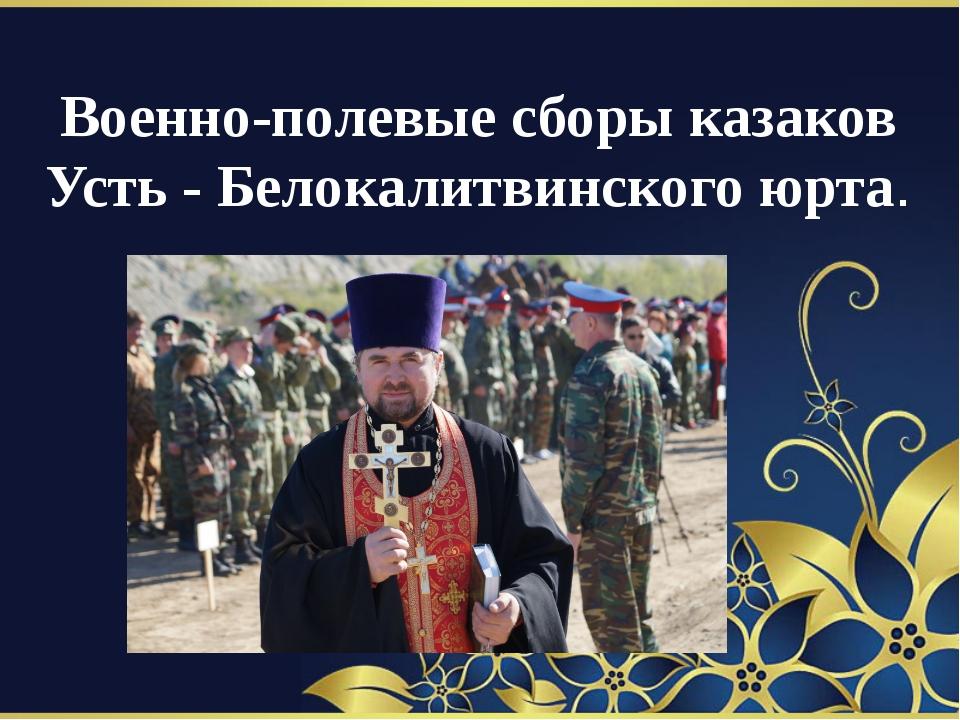 Военно-полевые сборы казаков Усть - Белокалитвинского юрта.