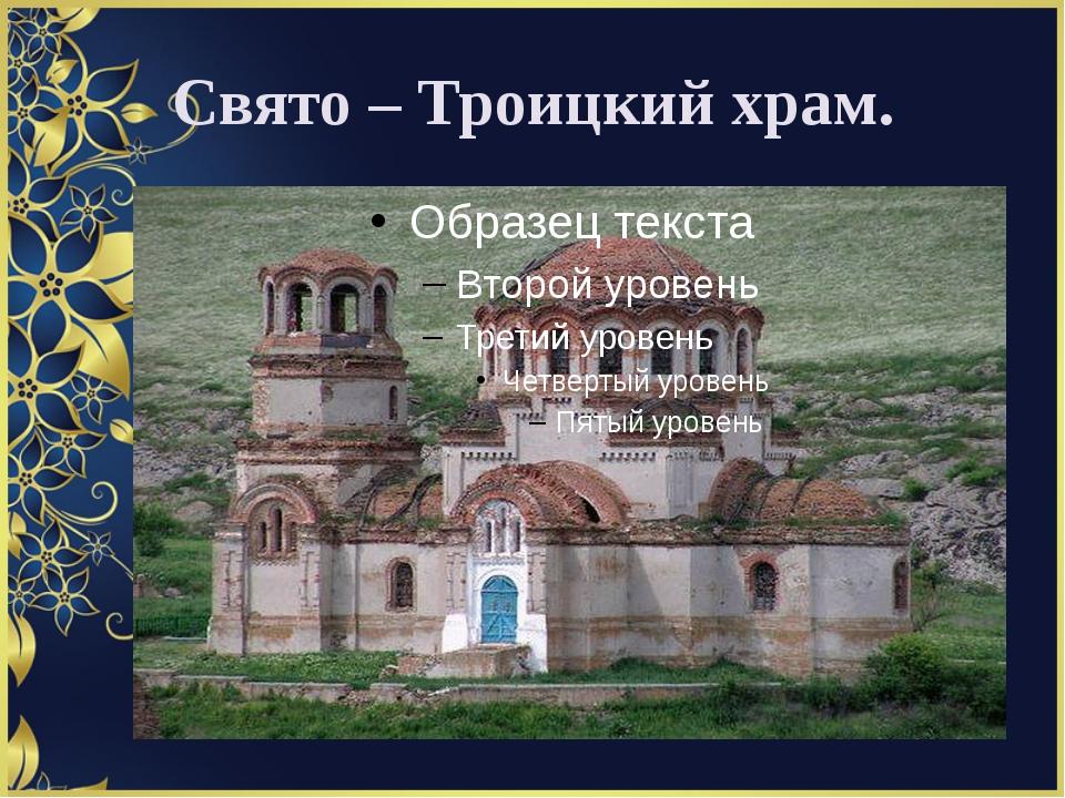 Свято – Троицкий храм.