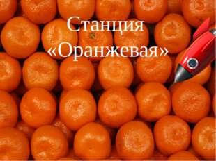 Станция «Оранжевая»
