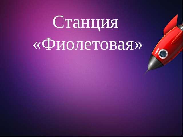 Станция «Фиолетовая»