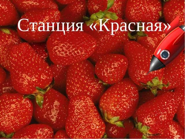 Станция «Красная»
