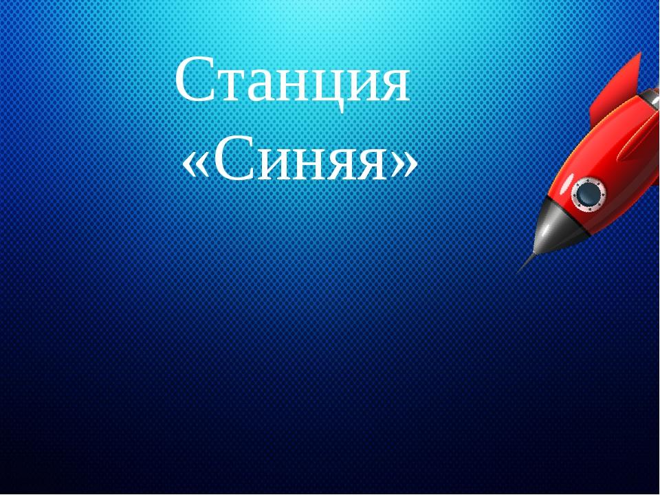 Станция «Синяя»