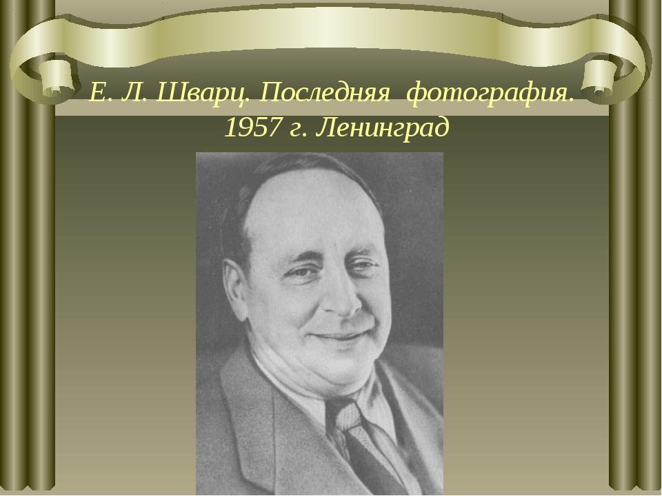 Е. Л. Шварц. Последняя фотография. 1957 г. Ленинград