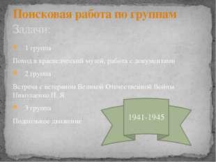 1 группа Поход в краеведческий музей, работа с документами 2 группа Встреча с
