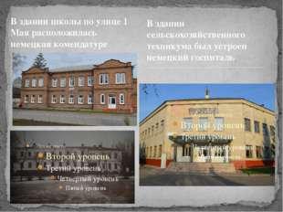 В здании школы по улице 1 Мая расположилась немецкая комендатуре В здании сел
