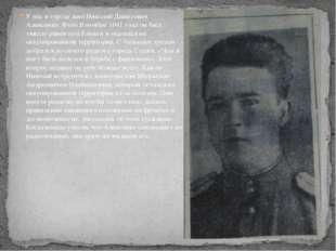 У нас в городе жил Николай Данилович Алексенко. Фото В ноябре 1941 года он бы