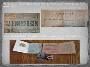 Он с радостью показал статью отца об этих событиях в газете «За коммунизм» о