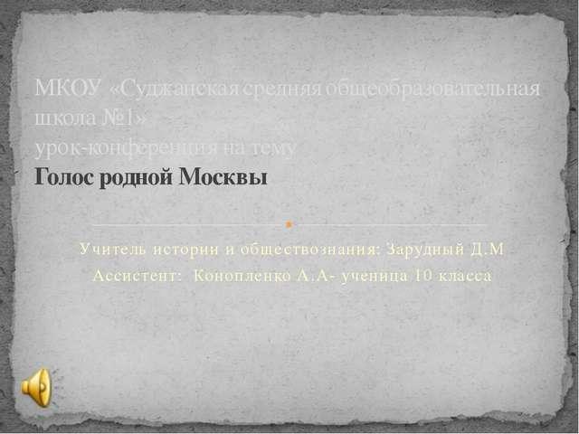 Учитель истории и обществознания: Зарудный Д.М Ассистент: Конопленко А.А- уче...
