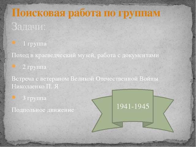 1 группа Поход в краеведческий музей, работа с документами 2 группа Встреча с...