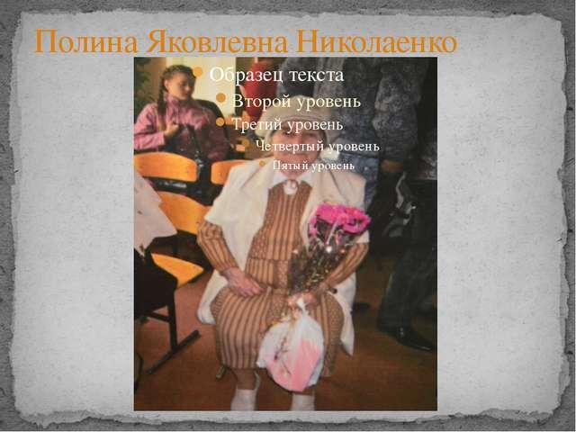 Полина Яковлевна Николаенко