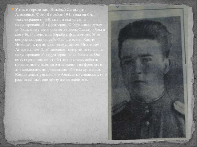 У нас в городе жил Николай Данилович Алексенко. Фото В ноябре 1941 года он бы...