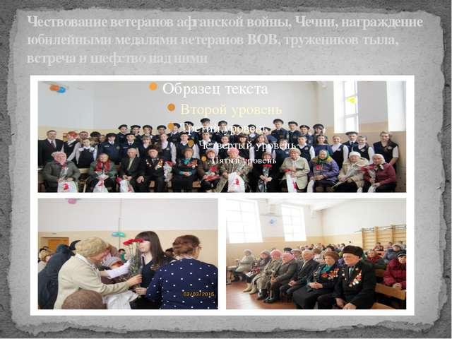 Чествование ветеранов афганской войны, Чечни, награждение юбилейными медалями...