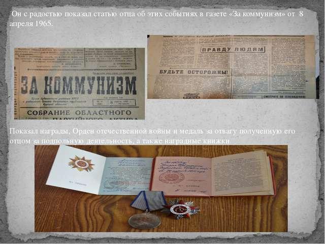Он с радостью показал статью отца об этих событиях в газете «За коммунизм» о...