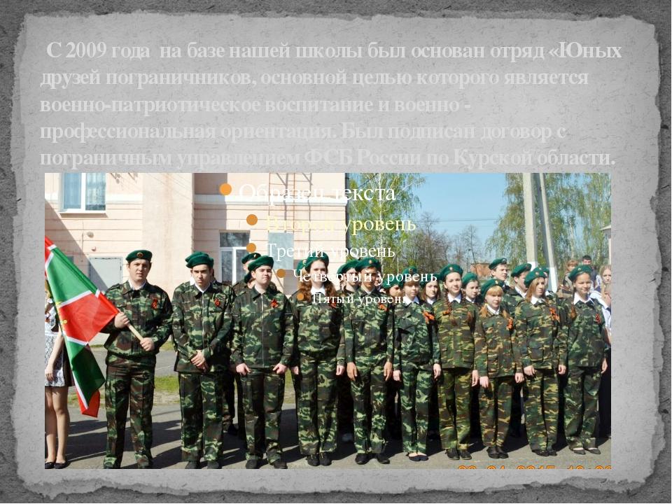 С 2009 года на базе нашей школы был основан отряд «Юных друзей пограничников...